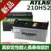 アトラス バッテリー ATLAS 210H52-AT
