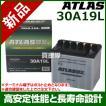 アトラス バッテリー ATLAS 30A19L-AT