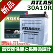 アトラス バッテリー ATLAS 30A19R-AT