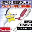 マキタ 掃除機 コードレス 充電式クリーナー 4076D レッドかアイボリー