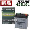 バッテリー ATLAS 42B19L-AT アトラス