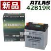 アトラス バッテリー ATLAS 42B19R-AT