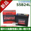 ヒュンダイ 国産車用 STARTER 密閉型バッテリー 55B24L