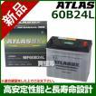 アトラス バッテリー ATLAS 60B24L-AT