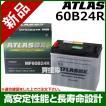 アトラス バッテリー[ATLAS] 60B24R-AT