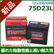 ヒュンダイ 国産車用 STARTER 密閉型バッテリー 75D23L