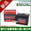 ヒュンダイ 国産車用 STARTER 密閉型バッテリー 85D26L