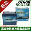 アトラス 充電制御車用 バッテリー ATLASBX EMF 90D23R-AT 密閉型