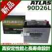 アトラス バッテリー ATLAS 90D26L-AT
