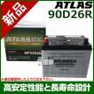 アトラス バッテリー[ATLAS] 90D26R-AT