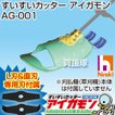 すいすいカッター アイガモン 合鴨式除草機 AG-001