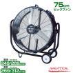 (法人限定)工場扇 75cm ビッグファン 扇風機 黒 業務用 ナカトミ BF-75V