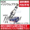 NGK イリジウムプラグ BKR7EIX-11 No.5002 ポンチカシメ型