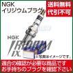 NGK イリジウムプラグ BPR6HIX No.3149 分離型