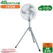 ナカトミ 全閉式三脚スタンド型工場扇 (アルミ羽・45cm) CF-45S(工場用・業務用扇風機)