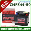 ヒュンダイ 欧州車用 STARTER 密閉型バッテリー CMF54459