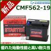 ヒュンダイ 欧州車用 STARTER 密閉型バッテリー CMF56219