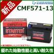 ヒュンダイ 欧州車用 STARTER 密閉型バッテリー CMF57113