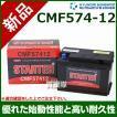 ヒュンダイ 欧州車用 STARTER 密閉型バッテリー CMF57412