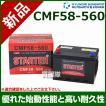 ヒュンダイ 米国車用 STARTER 密閉型バッテリー CMF58-560