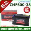 ヒュンダイ 欧州車用 STARTER 密閉型バッテリー CMF60038