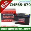 ヒュンダイ 米国車用 STARTER 密閉型バッテリー CMF65-670