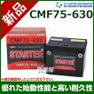 ヒュンダイ 米国車用 STARTER 密閉型バッテリー CMF75-630