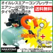 ナカトミ オイルレスエアーコンプレッサーCP-100+エアツール3点セット+タイヤチャックE22SP