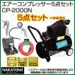 ナカトミ エアーコンプレッサー5点セット CP-2000N