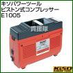 キソパワーツール ピストン式コンプレッサー E1005
