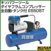 キソパワーツール ダイヤフラムコンプレッサー 全自動・タンク付 E5505T