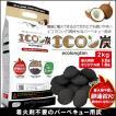 豆炭 バーベキュー 炭 2kg 燃料 アウトドア 木炭 BBQ コンロ エコロン炭 便利グッズ 火起こし