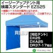 来夢 イージーアップ・テント用 横幕スタンダード EZS25