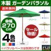 ガーデンパラソル 木製 270cm (パラソルベース別売り)