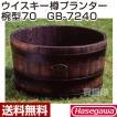 長谷川工業 ウイスキー樽プランター椀型70 GB-7240