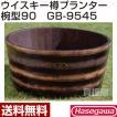 長谷川工業 ウイスキー樽プランター椀型90 GB-9545