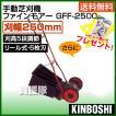 芝刈り機 手動 キンボシ 25cm ファインモアー GFF-2500