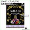 グリーン・パル ガーデンプレミアム 花と野菜の土  12L
