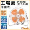 床置 業務用扇風機 HKY-450 ヒラキ(工場扇風機 業務用 工場用)