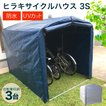 (予約販売中)自転車置き場 3S