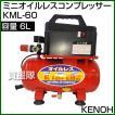 KENOH ミニオイルレスコンプレッサー KML-60
