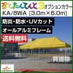 かんたんてんと3 オプションカラー KA/8WA