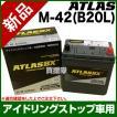 アトラス アイドリングストップ車用バッテリー M-42 B20L
