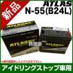 アトラス アイドリングストップ車用バッテリー N-55 B24L