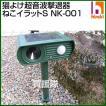 猫よけ超音波撃退器 ねこイラットS NK-001 平城商事