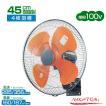 壁掛型工場扇 45cm OPF-45W 工場用 業務用扇風機