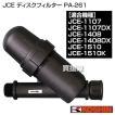 高圧洗浄機JCE用 ディスクフィルター PA-261