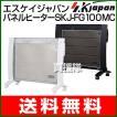 エスケイジャパン 遠赤外線 パネルヒーター SKJ-FG100MC