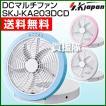 扇風機 DCマルチファン SKJ-KA203DCD