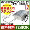 折りたたみ式アルミ リヤカー SMC-1 昭和ブリッジ